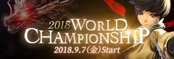 2018 ワールドチャンピオンシップ