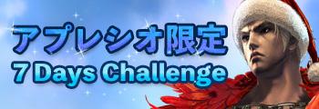 ネットカフェ アプレシオ限定7 Days Challenge
