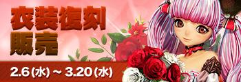 バレンタイン衣装 復刻販売