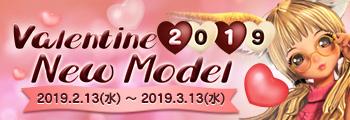 Valentine 2019 New Model