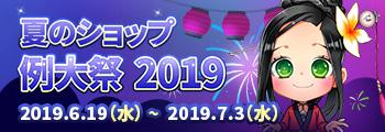 夏のショップ 例大祭2019