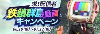 鉄鎖群島動画キャンペーン