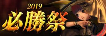 2019必勝祭