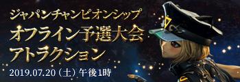 ジャパンチャンピオンシップ 予選大会アトラクション