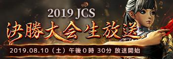 2019JCS 決勝大会生放送