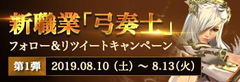 新職業「弓奏士」アップデート決定記念キャンペーン