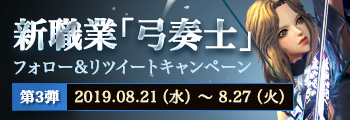 弓奏士リツイートキャンペーン第三弾