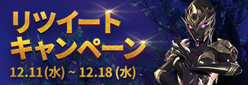 機恨~序~アップデート記念リツイートキャンペーン