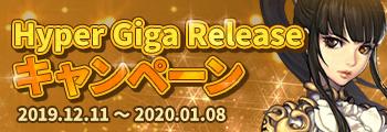 BitCash Hyper Giga Release