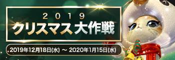 2019クリスマス大作戦