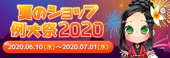 夏のショップ 例大祭2020