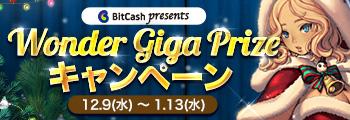 Wonder Giga Prize キャンペーン