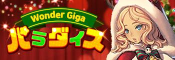 Wonder Giga パラダイス