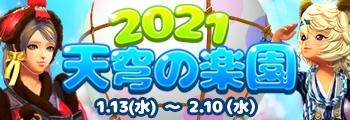 2021天穹の楽園