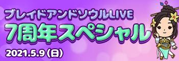 ブレイドアンドソウルLIVE7周年スペシャル