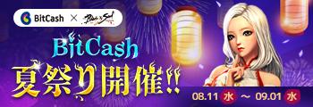 BitCash夏祭り開催!!