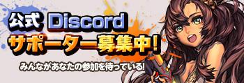 第4期Discord公式サポーター募集!!