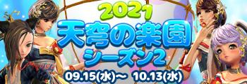 2021天穹の楽園シーズン2