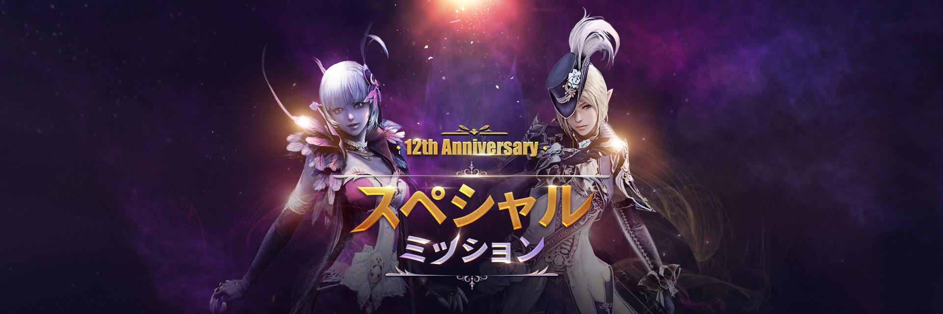 12TH AnniversarySP