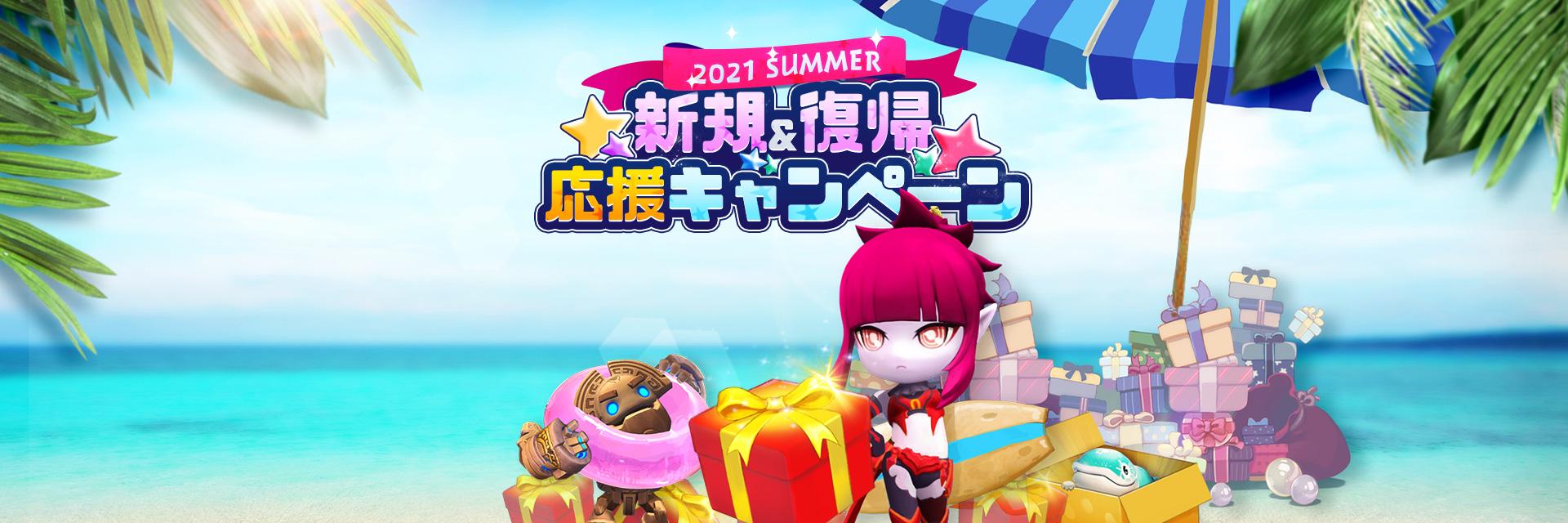 新規&復帰応援キャンペーン2021 夏
