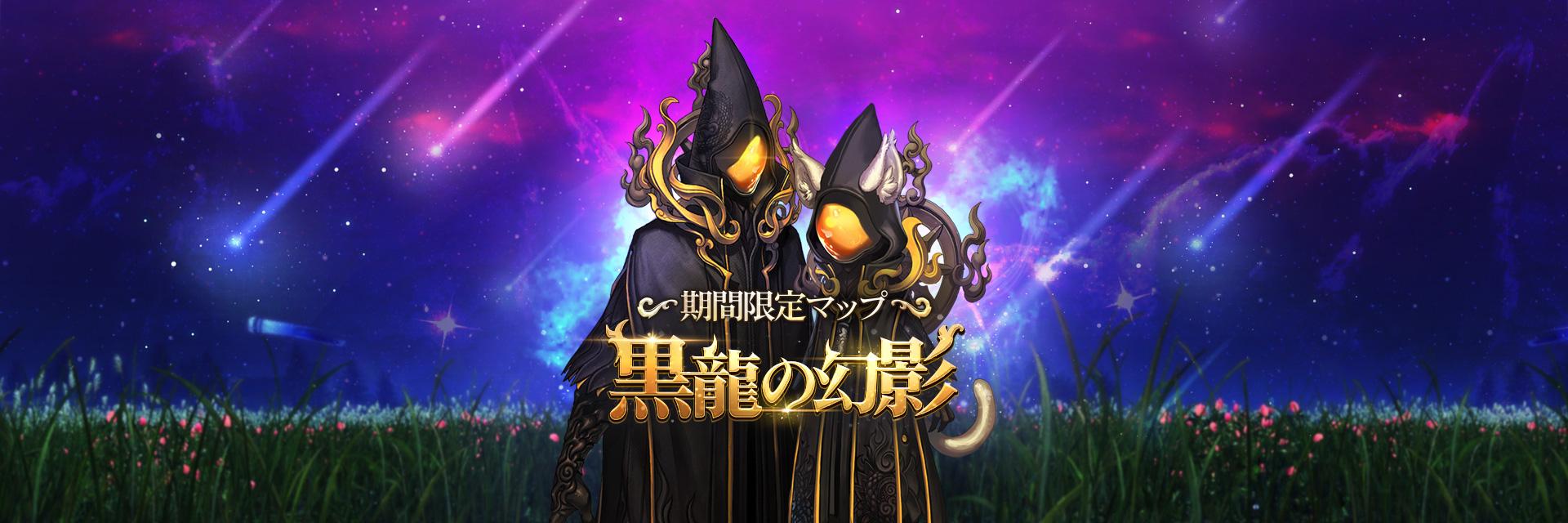 黒龍の幻影