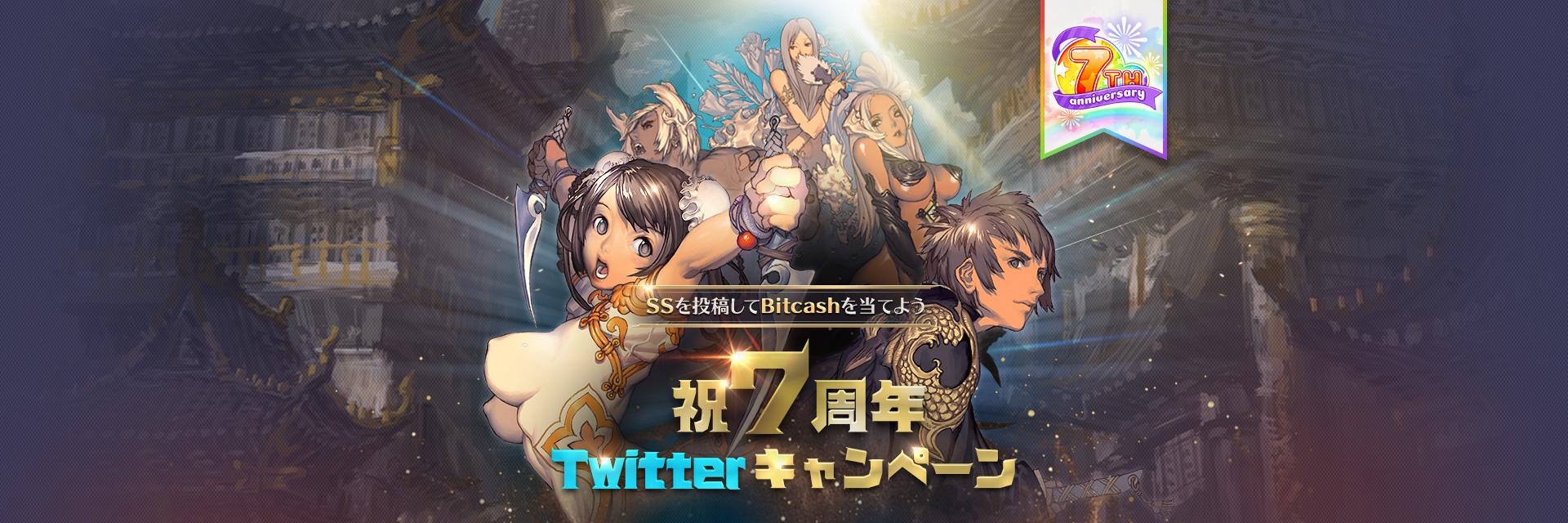 祝7周年Twitterキャンペーン