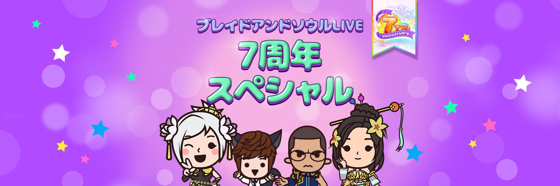 ブレソLIVE7周年スペシャル