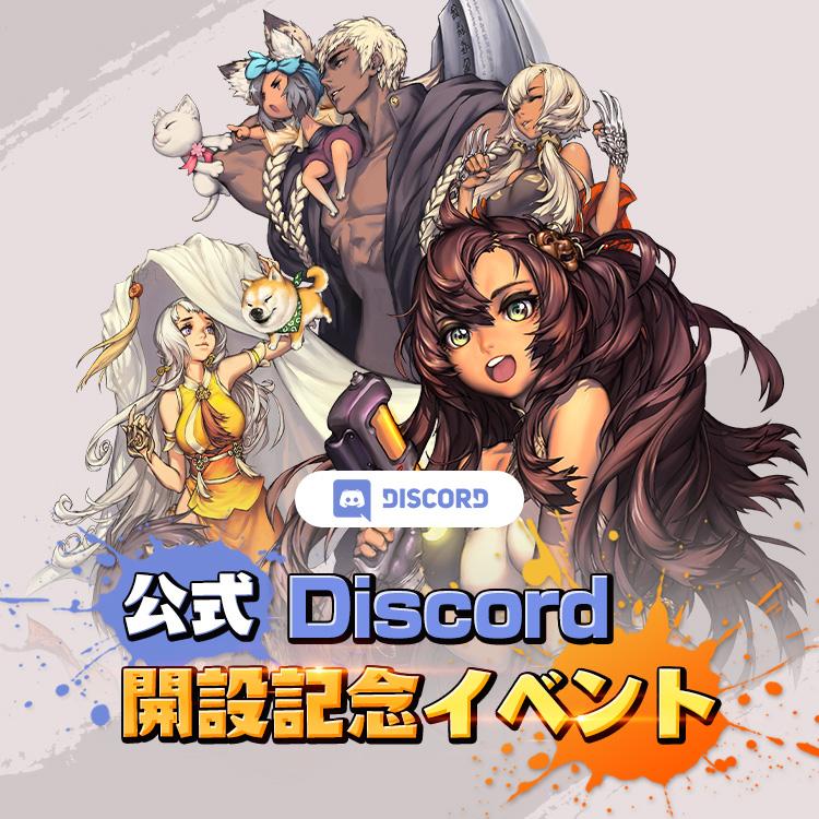 公式Discord開設記念イベント