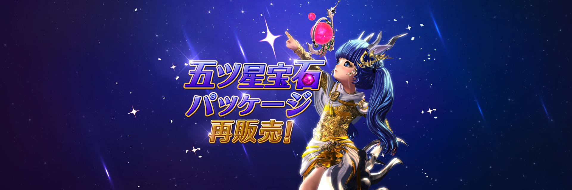 【販売】五ツ星宝石パッケージ販売