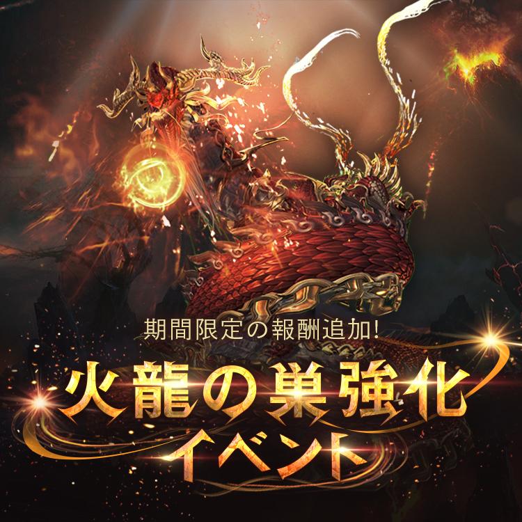 火龍の巣強化イベント