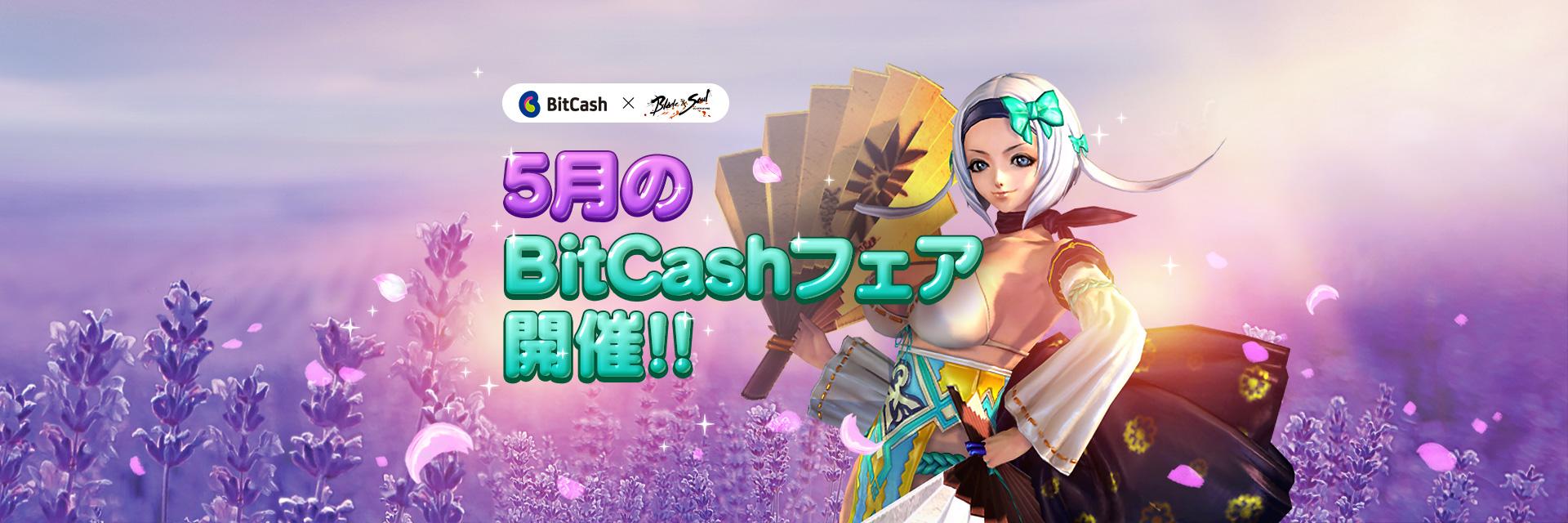 5月のBitCashフェア開催