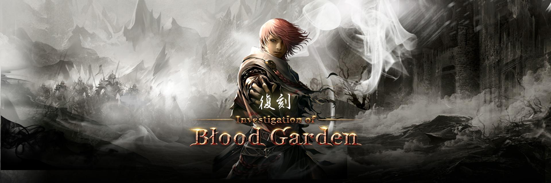 復刻 Blood Garden
