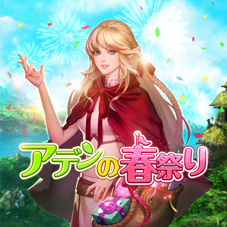 アデンの春祭り