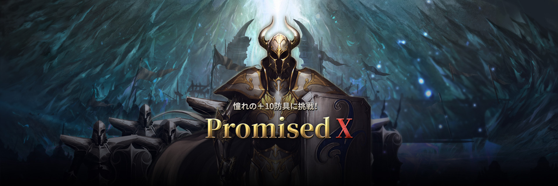 Promised X
