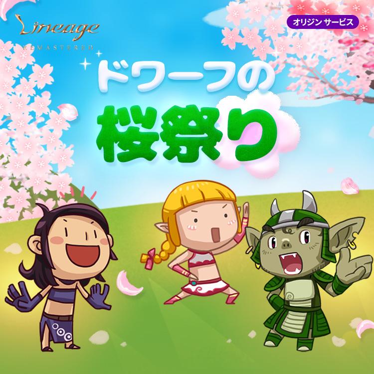 ドワーフの桜祭り