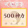 500神力