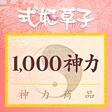 1,000神力