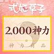 2,000神力