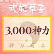 3,000神力
