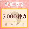 5,000神力