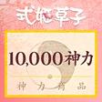 10,000神力