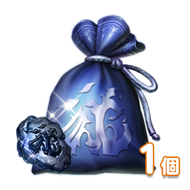 賢者の紋章の袋 1個