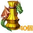 ドラゴンの研磨剤 40個