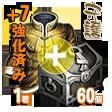 守護の竜Tシャツボックス 60個+『+7強化済み守護の竜Tシャツボックス』