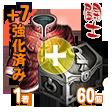 闘士の竜Tシャツボックス 60個+『+7強化済み闘士の竜Tシャツボックス』